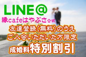 LINE@登録勧誘