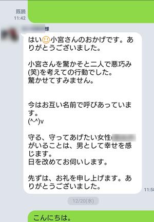 男性会員様からの感謝の声 結婚相談所 佐賀 福岡 おすすめ 再婚 料金