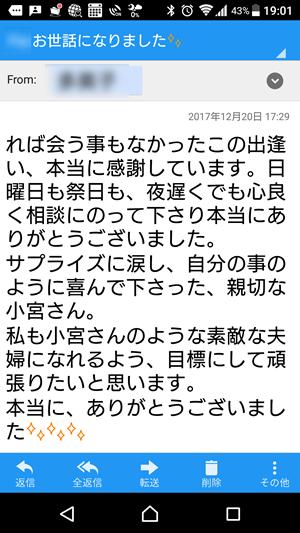 女性会員からの感謝の声 結婚相談所 佐賀 福岡 おすすめ 再婚 料金