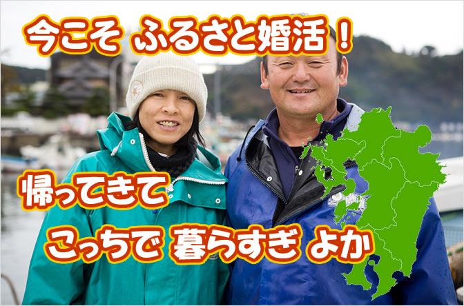 ふるさと婚活 結婚 相談所 佐賀 福岡 再婚